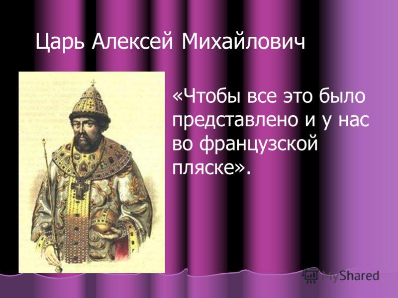 «Чтобы все это было представлено и у нас во французской пляске». Царь Алексей Михайлович