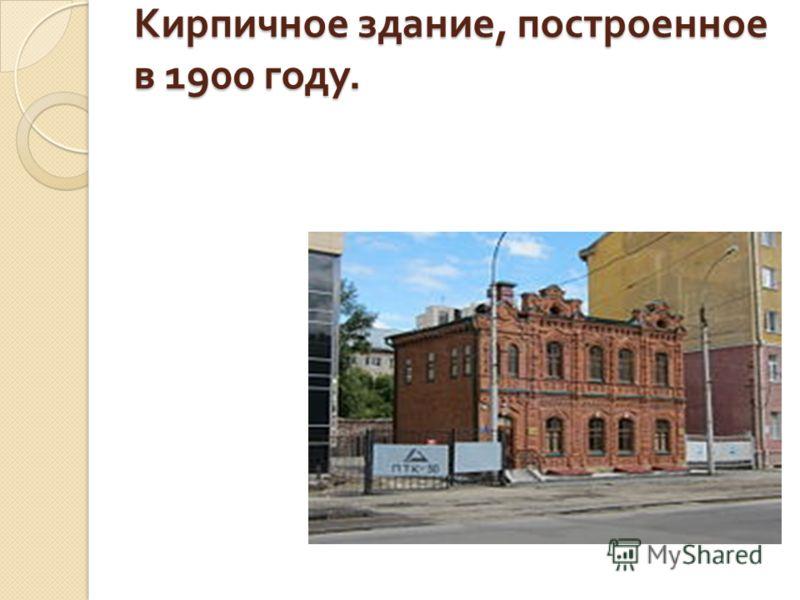 Кирпичное здание, построенное в 1900 году.