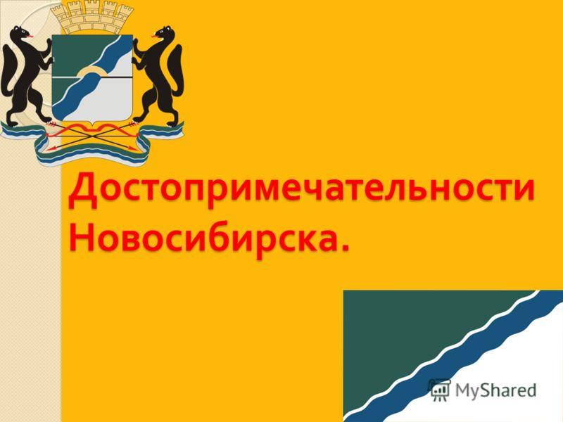 Достопримечательности Новосибирска.