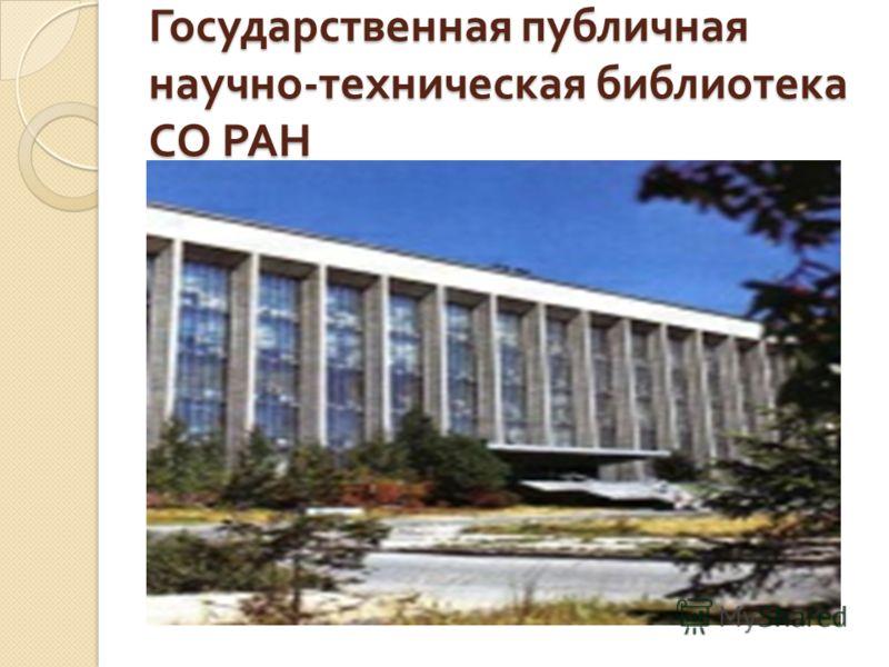 Государственная публичная научно - техническая библиотека СО РАН