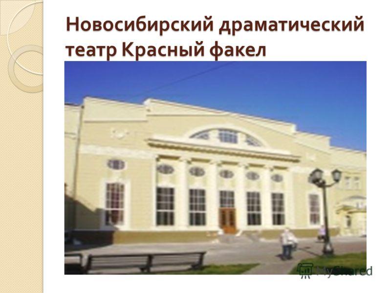 Новосибирский драматический театр Красный факел