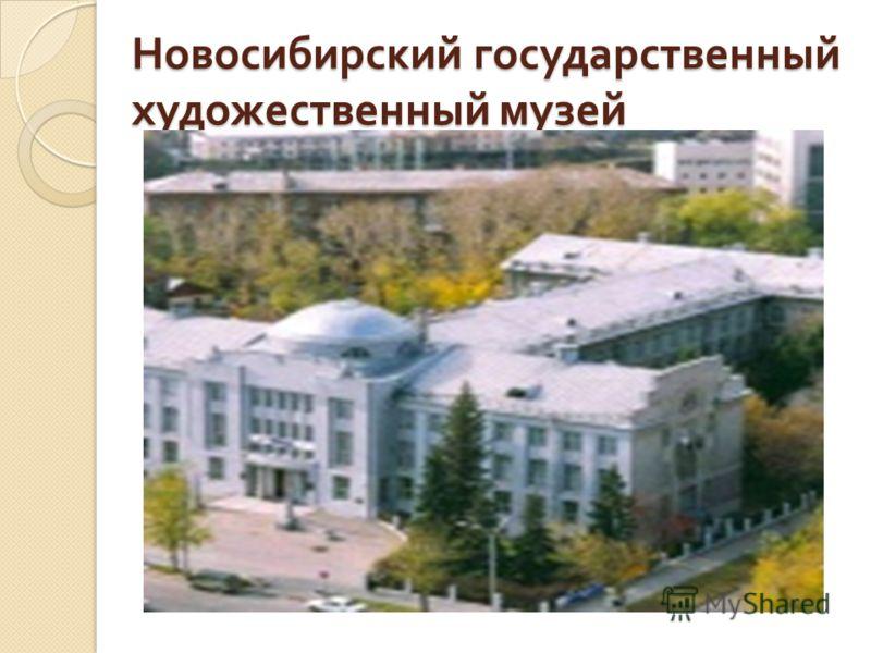 Новосибирский государственный художественный музей