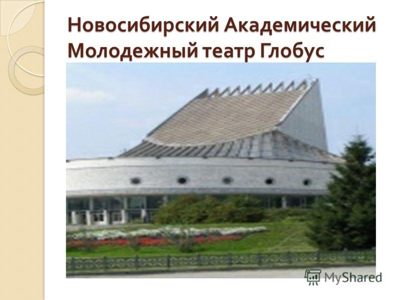Новосибирский Академический Молодежный театр Глобус