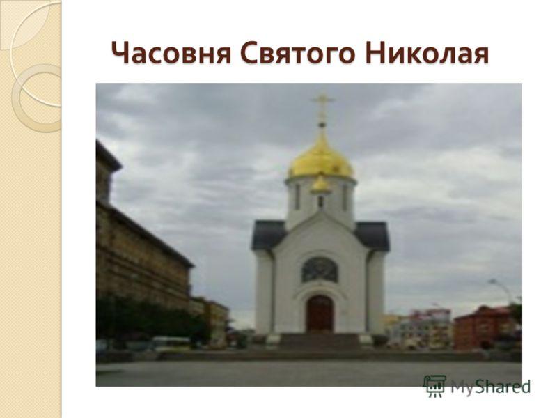 Часовня Святого Николая Часовня Святого Николая