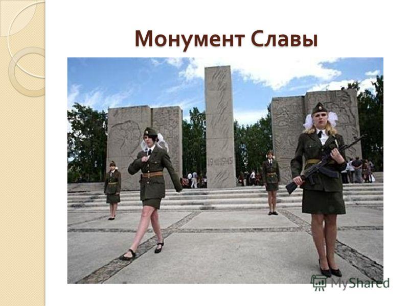 Монумент Славы Монумент Славы