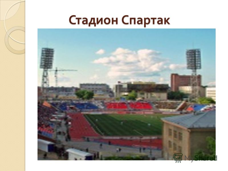 Стадион Спартак Стадион Спартак