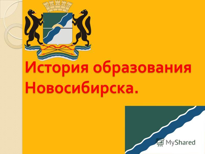 История образования Новосибирска.