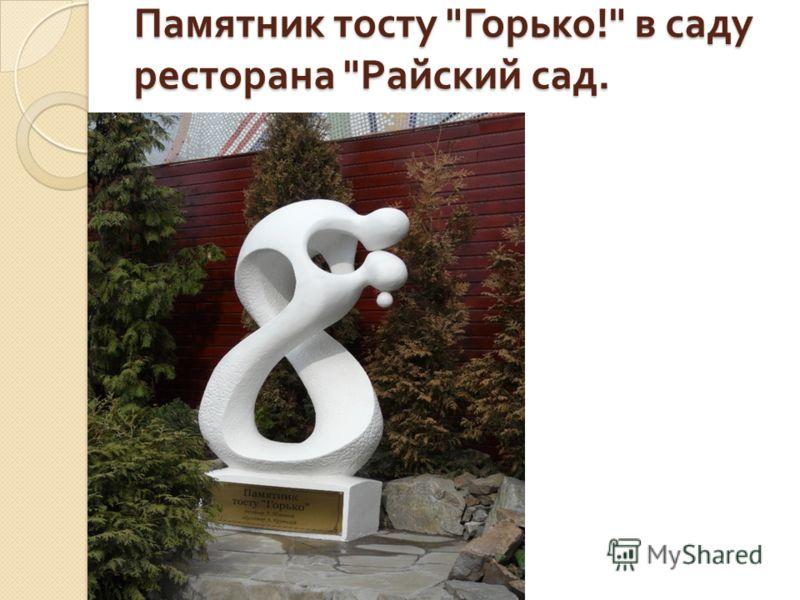 Памятник тосту  Горько ! в саду ресторана  Райский сад.