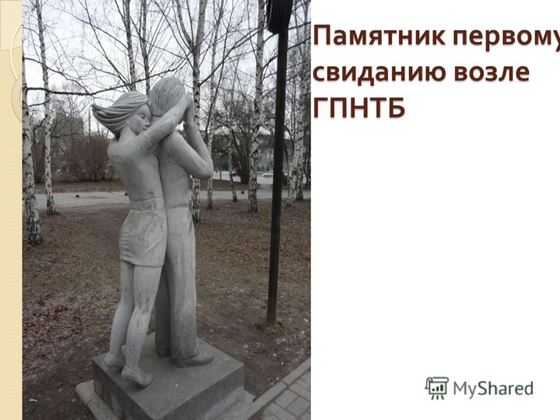 Памятник первому свиданию возле ГПНТБ Памятник первому свиданию возле ГПНТБ