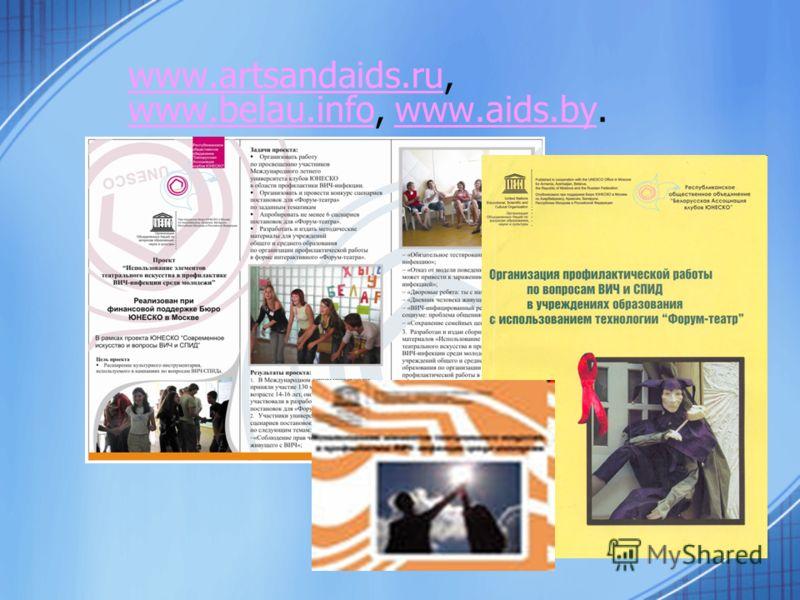 www.artsandaids.ruwww.artsandaids.ru, www.belau.info, www.aids.by. www.belau.infowww.aids.by