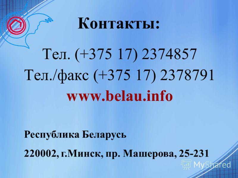 Контакты: Тел. (+375 17) 2374857 Тел./факс (+375 17) 2378791 www.belau.info Республика Беларусь 220002, г.Минск, пр. Машерова, 25-231