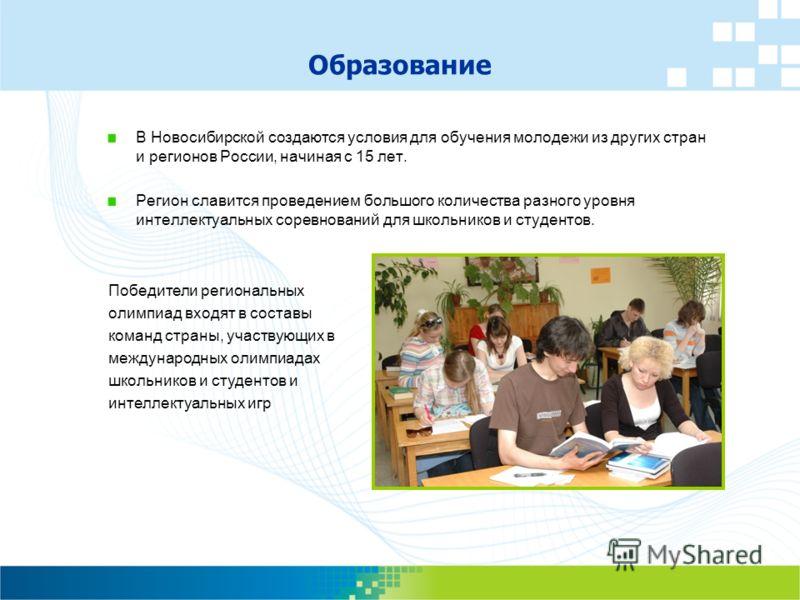 В Новосибирской создаются условия для обучения молодежи из других стран и регионов России, начиная с 15 лет. Регион славится проведением большого количества разного уровня интеллектуальных соревнований для школьников и студентов. Победители региональ