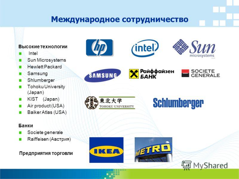 Высокие технологии Intel Sun Microsystems Hewlett Packard Samsung Shlumberger Tohoku University (Japan) KIST (Japan) Air product (USA) Baiker Atlas (USA) Банки Societe generale Raiffeisen (Австрия) Предприятия торговли Международное сотрудничество