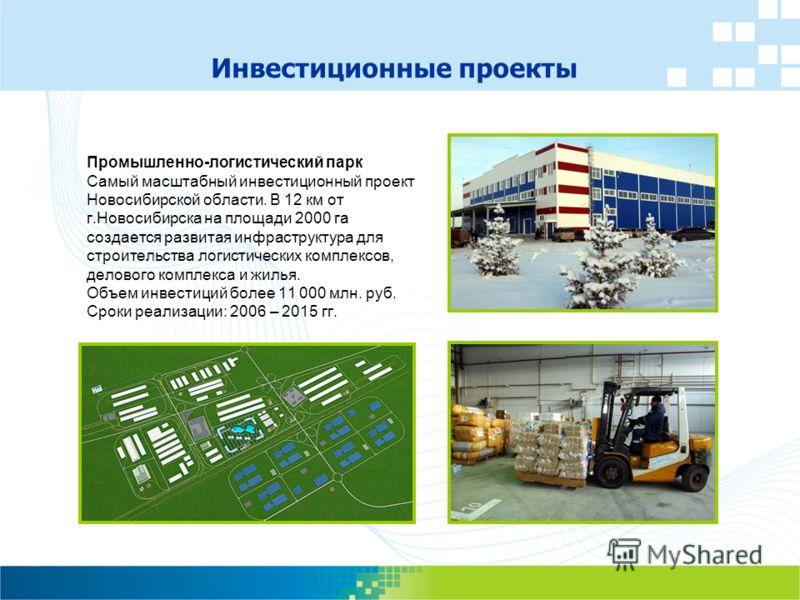 Промышленно-логистический парк Самый масштабный инвестиционный проект Новосибирской области. В 12 км от г.Новосибирска на площади 2000 га создается развитая инфраструктура для строительства логистических комплексов, делового комплекса и жилья. Объем