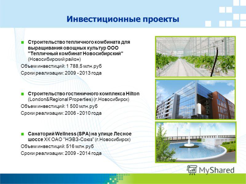 Инвестиционные проекты Строительство тепличного комбината для выращивания овощных культур ООО