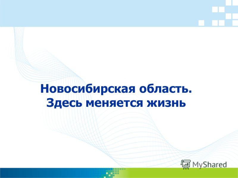Новосибирская область. Здесь меняется жизнь