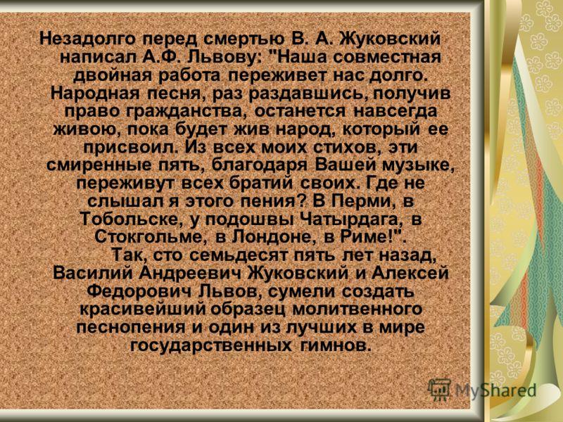 Незадолго перед смертью В. А. Жуковский написал А.Ф. Львову: