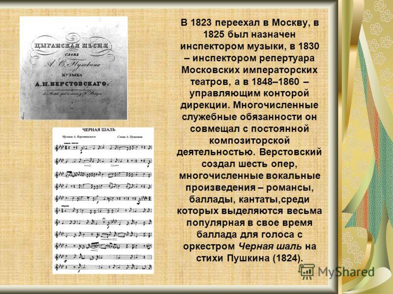 В 1823 переехал в Москву, в 1825 был назначен инспектором музыки, в 1830 – инспектором репертуара Московских императорских театров, а в 1848–1860 – управляющим конторой дирекции. Многочисленные служебные обязанности он совмещал с постоянной композито