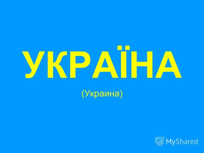 УКРАЇНА (Украина)