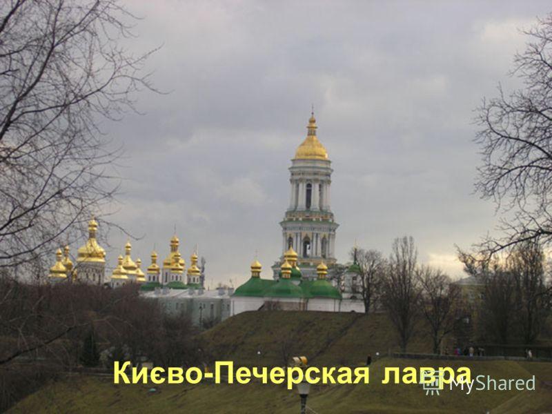 Києво-Печерская лавра