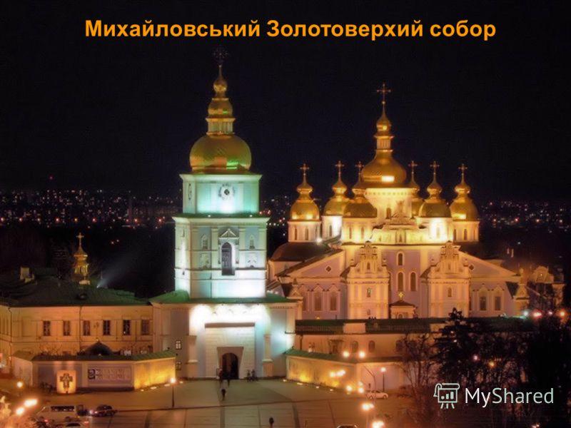 Михайлoвський Золотоверхий собор