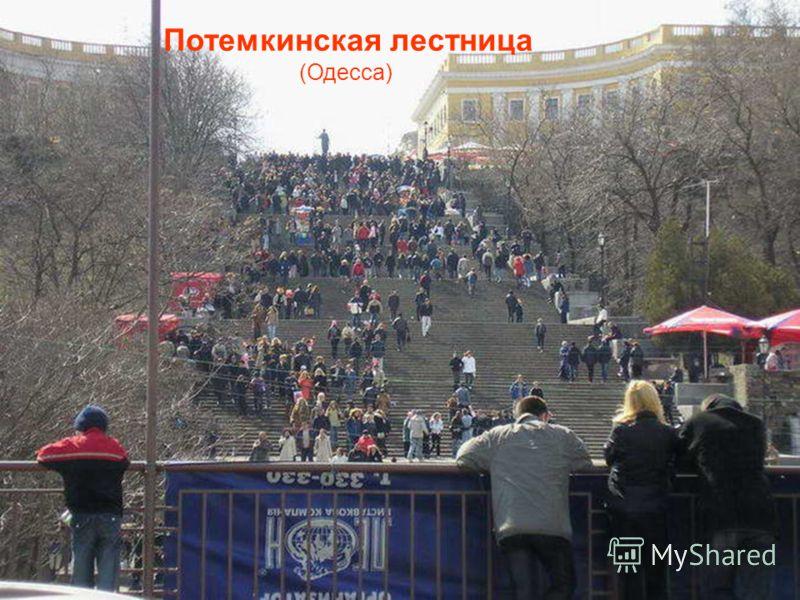 Потемкинская лестница (Одесса)
