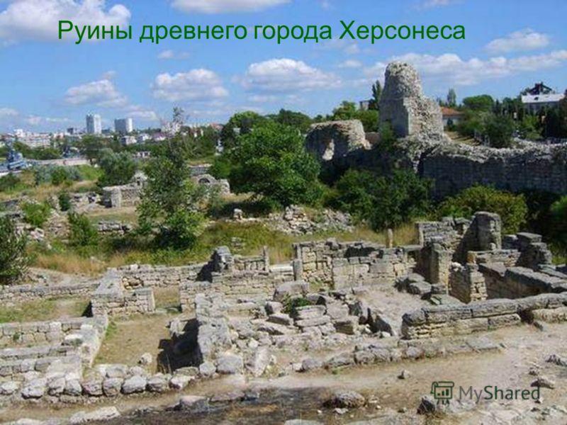 Руины древнего города Херсонеса