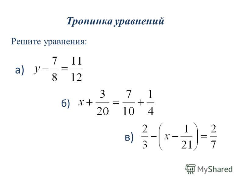 Тропинка уравнений а) б) в) Решите уравнения: