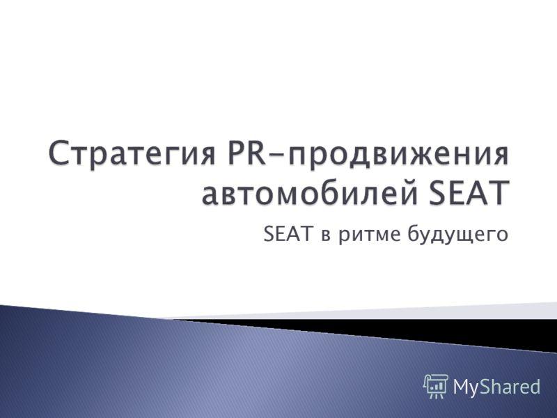 SEAT в ритме будущего