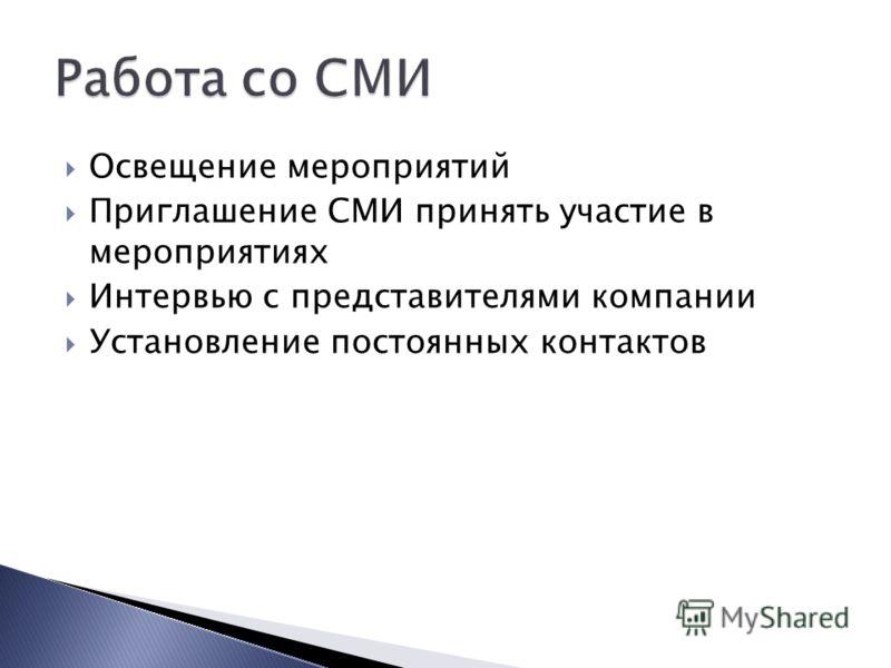 Освещение мероприятий Приглашение СМИ принять участие в мероприятиях Интервью с представителями компании Установление постоянных контактов