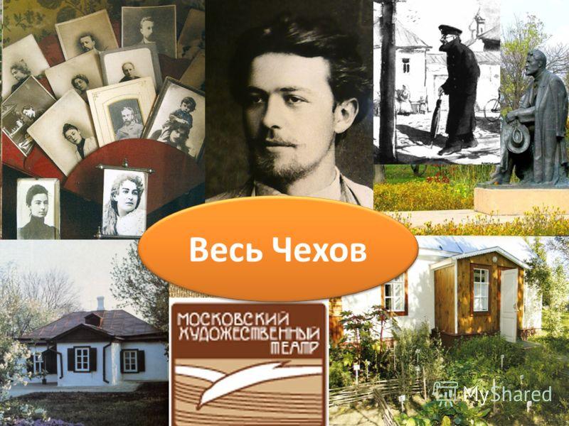 А.П.Чехов Весь Чехов