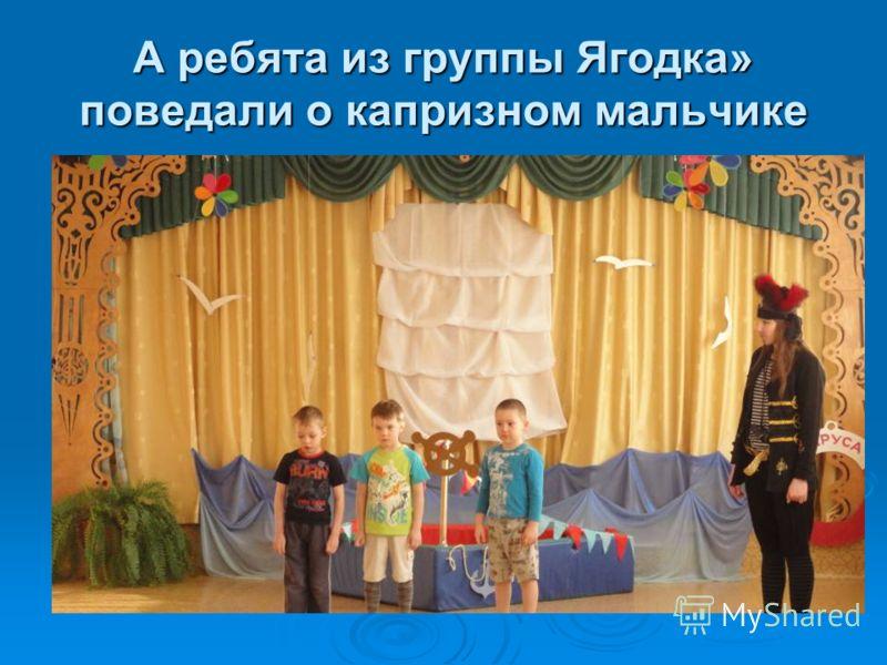 А ребята из группы Ягодка» поведали о капризном мальчике