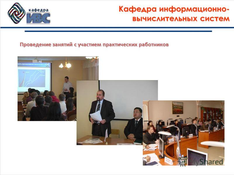 Проведение занятий с участием практических работников Кафедра информационно- вычислительных систем