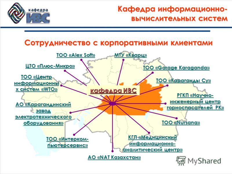 Сотрудничество с корпоративными клиентами ЦТО «Плюс-Микро» ТОО «Центр информационны х систем «WTO» ТОО «Интерком- пьютерсервис» ТОО «Караганды Су» МТУ «Кварц» АО «NAT Казахстан» ТОО «Nursana» РГКП «Научно- инженерный центр горноспасателей РК» АО «Кар