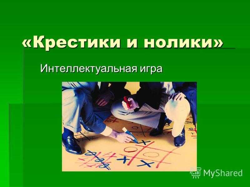 «Крестики и нолики» Интеллектуальная игра