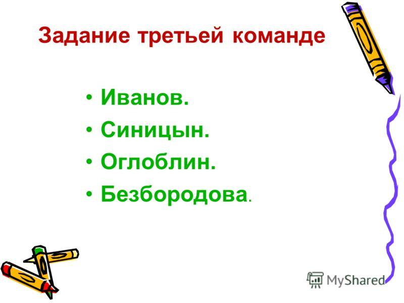 Задание третьей команде Иванов. Синицын. Оглоблин. Безбородова.
