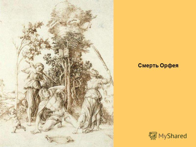 Смерть Орфея