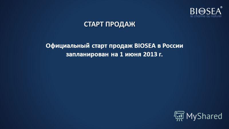 СТАРТ ПРОДАЖ Официальный старт продаж BIOSEA в России запланирован на 1 июня 2013 г.