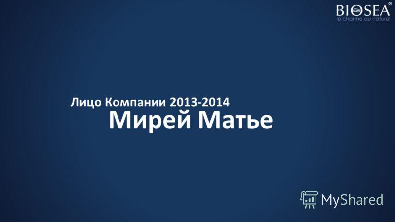 Лицо Компании 2013-2014 Мирей Матье