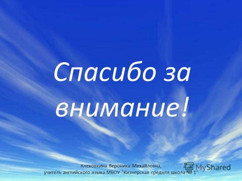 Клековкина Вероника Михайловна, учитель английского языка МБОУ Кизнерская средняя школа 1