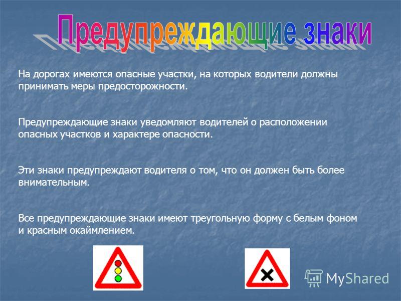 Существует семь групп дорожных знаков: предупреждающие, приоритета, запрещающие, предписывающие, информационно-указательные, сервиса, дополнительной информации.