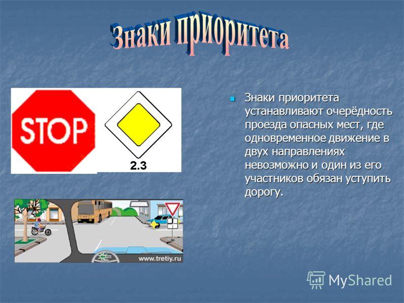 Предупреждающие знаки устанавливают с таким расчетом, чтобы водитель, подъезжая к опасному участку, успел оценить характер опасности и принять меры предосторожности. Знаки нетреугольной формы используют в двух случаях: Информация о приближении к желе