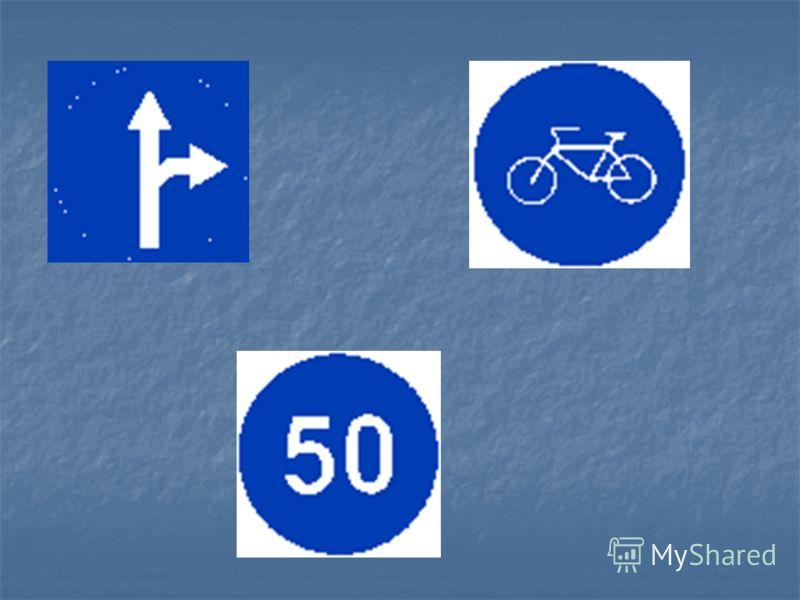 Предписывающие знаки указывают направления движения транспортных средств, их минимальную скорость на отдельных участках дороги, места перемещения велосипедистов и пешеходов, а также разрешают движение транспортных средств определенных видов. Они имею