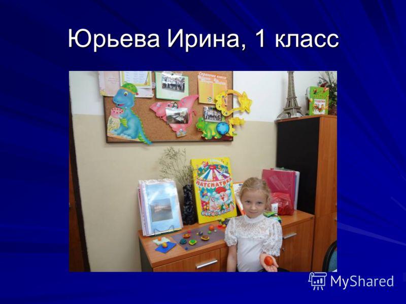 Юрьева Ирина, 1 класс
