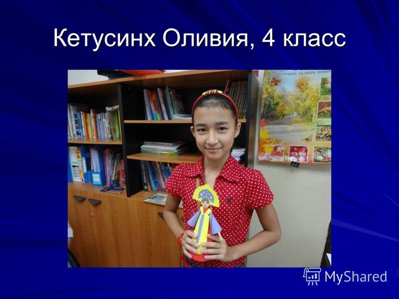 Кетусинх Оливия, 4 класс