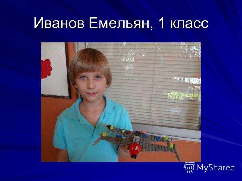 Иванов Емельян, 1 класс
