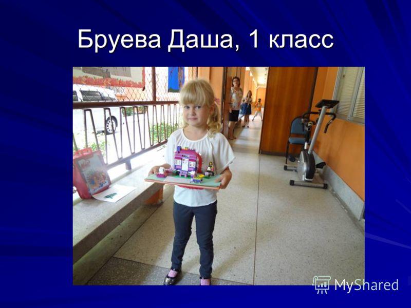 Бруева Даша, 1 класс