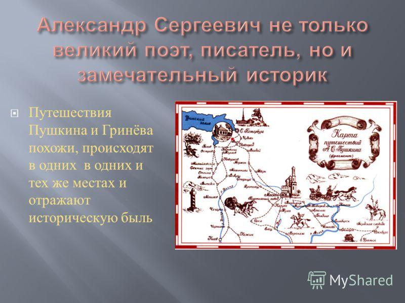 Путешествия Пушкина и Гринёва похожи, происходят в одних в одних и тех же местах и отражают историческую быль