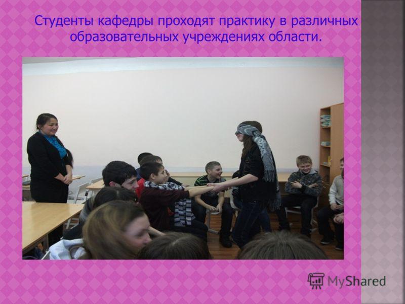 Студенты кафедры проходят практику в различных образовательных учреждениях области.