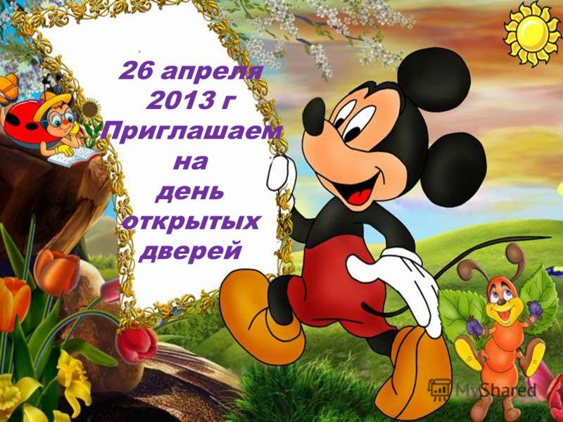 26 апреля 2013 г Приглашаем на день открытых дверей